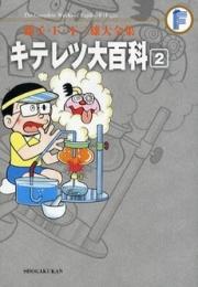 キテレツ大百科 藤子・F・不二雄大全集 (1-2巻 全巻)