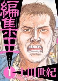 編集王 (1-16巻 全巻) 漫画