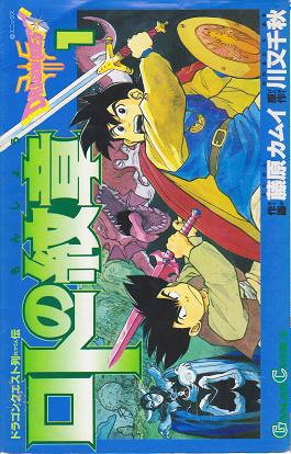 ドラゴンクエスト列伝 ロトの紋章 (1-21巻 全巻) 漫画