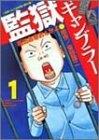 監獄ギャンブラー 漫画