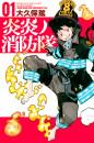 炎炎ノ消防隊 17 冊セット最新刊まで 漫画