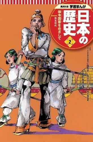 学習まんが 日本の歴史 2 律令国家をめざして 漫画