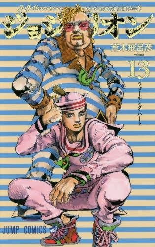 ◆特典あり◆ジョジョリオン 漫画