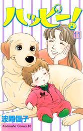 ハッピー!(11) 漫画