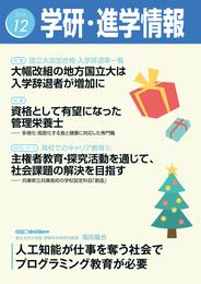 学研・進学情報 2016年12月号 漫画