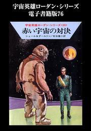宇宙英雄ローダン・シリーズ 電子書籍版76 ドルーフォンの陽の下で 漫画