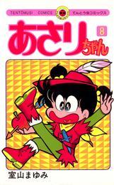 あさりちゃん(8) 漫画