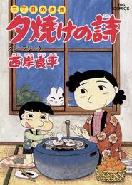 三丁目の夕日 夕焼けの詩(18) 漫画