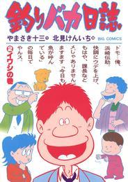 釣りバカ日誌(2) 漫画