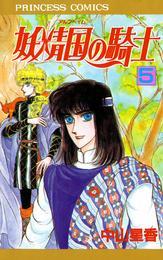 妖精国の騎士(アルフヘイムの騎士) 5 漫画