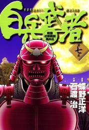 白兵武者(7) 漫画