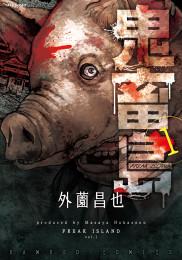 鬼畜島(1) 漫画