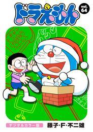 ドラえもん デジタルカラー版(64) 漫画
