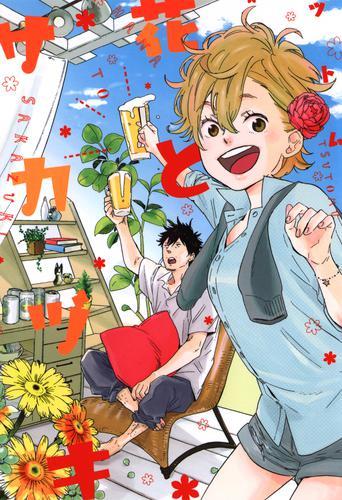 花とサカヅキ 漫画