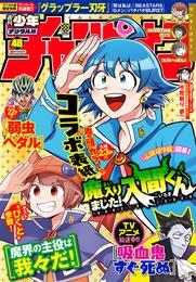 週刊少年チャンピオン2021年48号