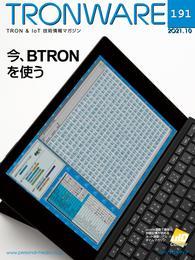 TRONWARE (TRON & IoT 技術情報マガジン) 35 冊セット 最新刊まで