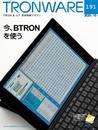 TRONWARE (TRON & IoT 技術情報マガジン) 35 冊セット 最新刊まで 漫画