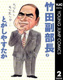 竹田副部長 2 漫画