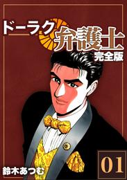 ドーラク弁護士【完全版】(1)