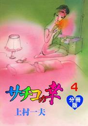 サチコの幸【分冊版】 4