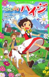 【児童書】アルプスの少女ハイジ(全1冊)