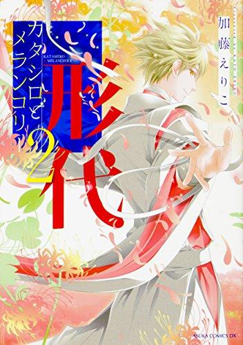 カタシロとメランコリー (1-2巻 最新刊)