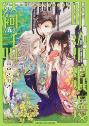 明治浪漫綺話 (1-3巻 最新刊)