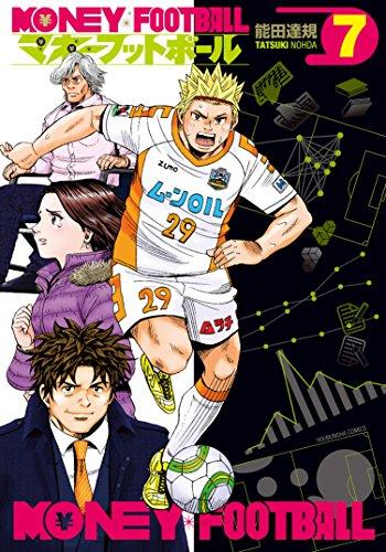 マネーフットボール (1-7巻 全巻) 漫画