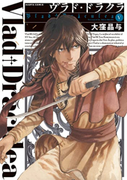 ヴラド・ドラクラ(1-4巻 最新刊)