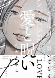 愛と呪い(1-3巻 全巻)