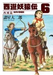 西遊妖猿伝 西域篇 (1-6巻 最新刊)