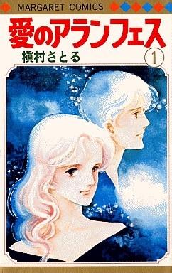 愛のアランフェス 漫画