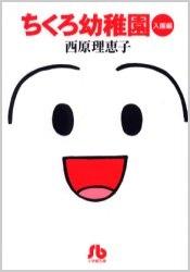 ちくろ幼稚園 [文庫版] (入園編+卒園編) 漫画