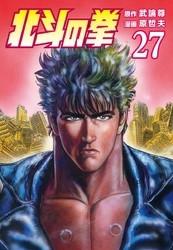 北斗の拳 27 冊セット全巻