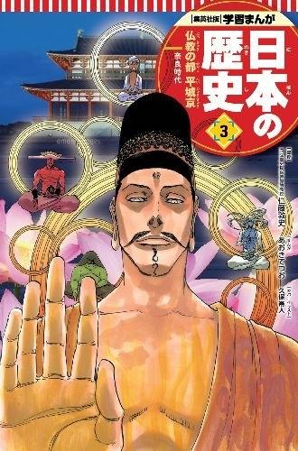 学習まんが 日本の歴史 3 仏教の都 平城京 漫画