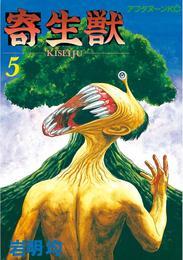 寄生獣(5) 漫画