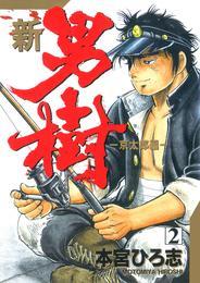 新・男樹 第2巻 漫画