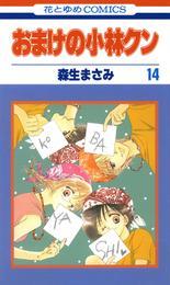 おまけの小林クン 14巻 漫画