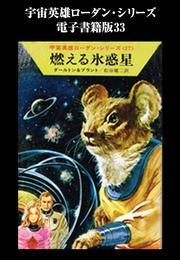 宇宙英雄ローダン・シリーズ 電子書籍版33  燃える氷惑星 漫画
