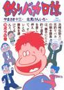 釣りバカ日誌(16) 漫画