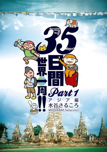35日間世界一周!! Part1 アジア編 漫画
