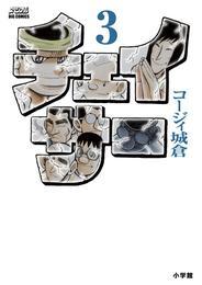 チェイサー(3) 漫画