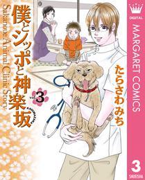 僕とシッポと神楽坂(かぐらざか) 3 漫画