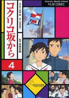 コクリコ坂から [フィルムコミック] (1-4巻 全巻) 漫画