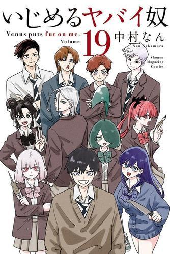 いじめるヤバイ奴 (1-11巻 最新刊) 漫画