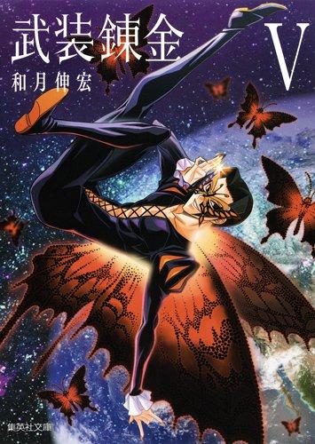 武装錬金【文庫版】 (1-5巻 全巻) 漫画