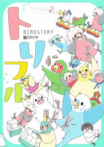 トリフル 〜ないしょのリア鳥生活〜 (1巻 全巻)