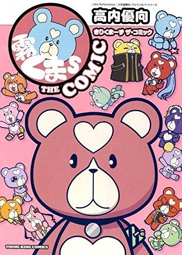 霧くまs THE COMIC 漫画