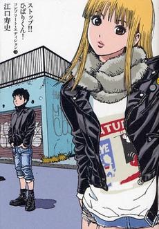 ストップ!!ひばりくん!コンプリート (1-3巻 全巻) 漫画