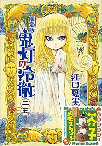 鬼灯の冷徹(25) 限定版 漫画